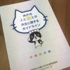 神戸市人と猫との共生に関する ガイドラインの画像