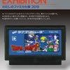 展示情報:わたしのファミカセ展の画像