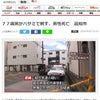 ▼唸声事件現場のストリートビュー/アパートの1階の77歳が2階の80歳を刺殺!の画像