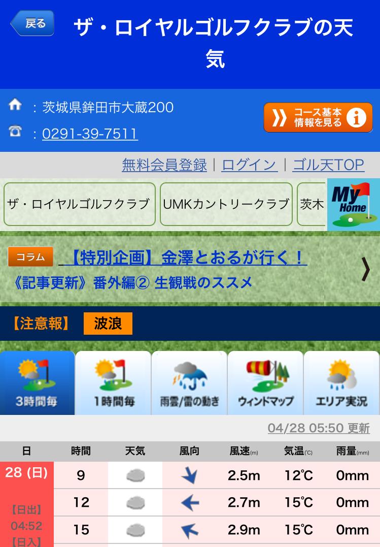 茨木 市 一 時間 ごと の 天気