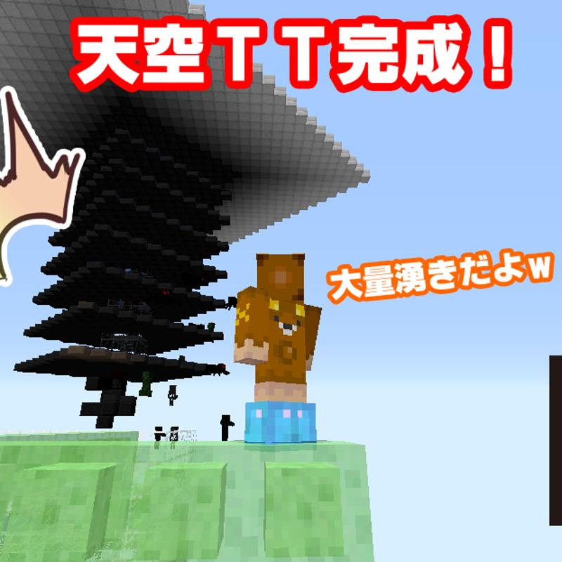 マイクラ 統合 版 天空 トラップ タワー