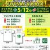 刈谷10周年記念BBQ×フットサル!!の画像