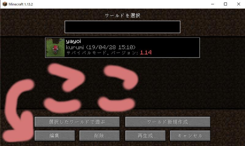 windows10 マイクラ java