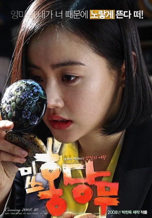 韓国映画 ミスにんじん 2008年 | Asian Film Foundation 聖なる館で逢 ...
