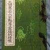 北関東三十六不動尊霊場の画像