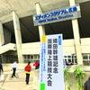第53回織田幹雄記念国際陸上競技大会の画像