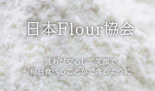 「令和」そして「日本Flour協会」設立