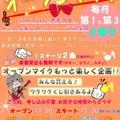 ◆ オープンマイク 情報