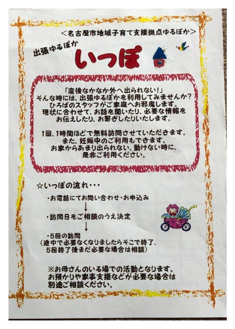 出張ゆるぽか「いっぽ」の紹介!