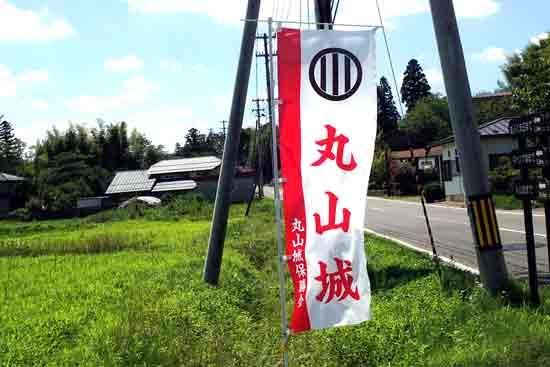 【1】丸山城
