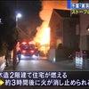 ▼唸声火災現場のストリートビュー/千葉 美浜区の閑静な住宅街で火災、1名負傷の画像
