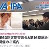 NPO法人JASIPA様でヨガの講演をさせて頂きました!の画像