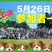 5月21日更新【第7回ぴゅじゃっく参加者一覧】