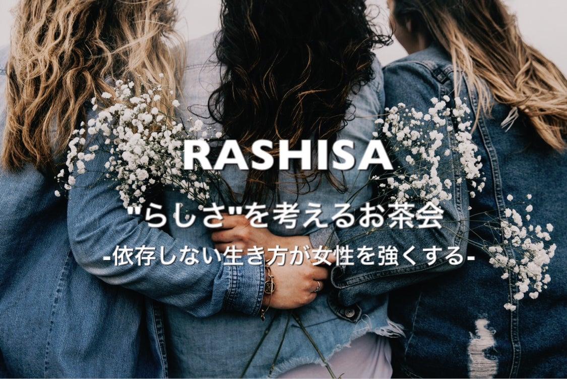 11月7日 第6回『RASHISA~らしさ~』を考えるお茶会のご案内の記事より