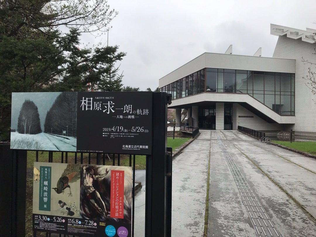 北海道旅行ブログ-久しぶりにアートな一日ーの記事より