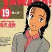 きよの漫画考察日記2319 YAWARA!第19巻