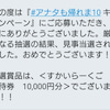 すかいらーく ご優待券10000円分☆ミの画像