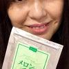 私が13年間  愛飲しているシミ用サプリ【メロンのチカラ】シミを恐れない54歳(笑)の画像