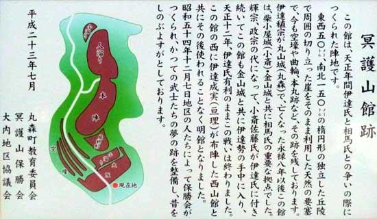 【9】冥護山館
