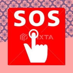 SOSの画像