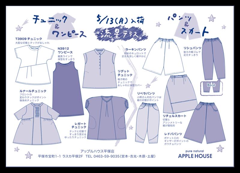 34d8d43d571 知っ得!行っ得!平塚店5月版 | APPLE HOUSE店頭ブログ