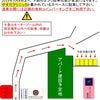 駐車場変更 & 診察の順番についての画像