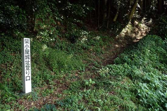【3】柴小屋城