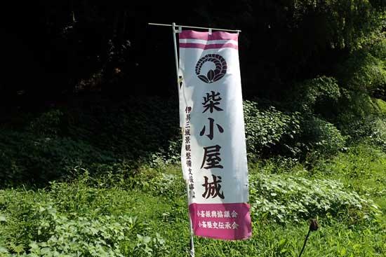 【2】柴小屋城