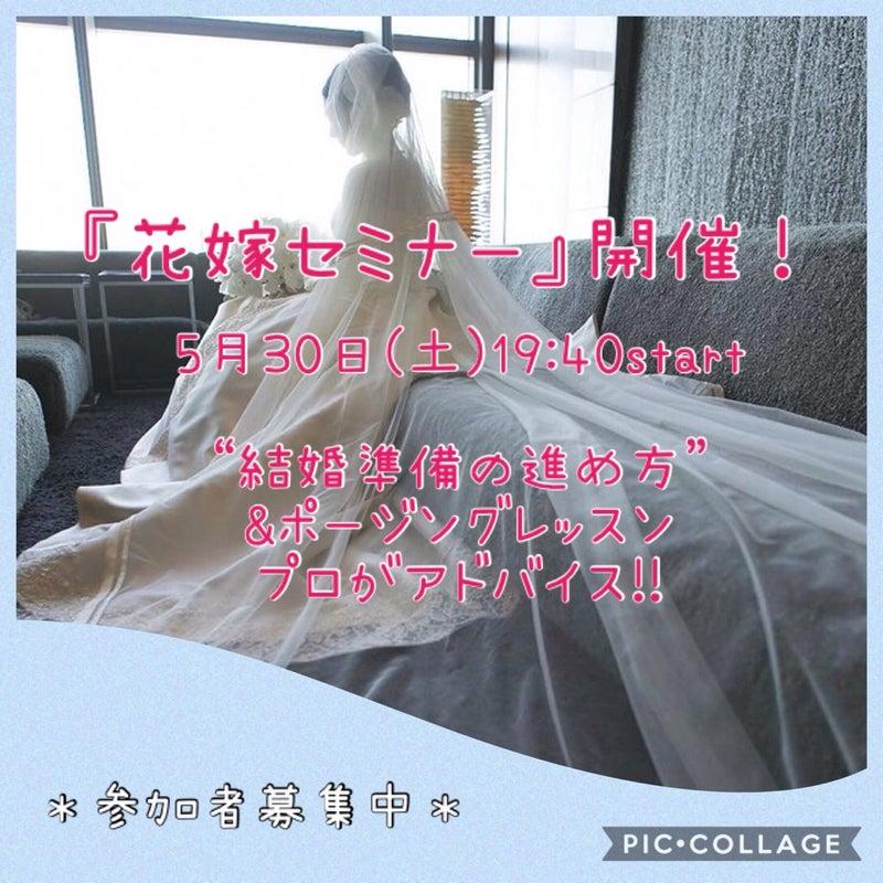 95043236c09c6 画像  募集中 『花嫁セミナー』結婚準備の進め方&ポージングレッスン