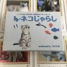 ネコじゃらしについて。ゲームマーケット2019春(5月25日)の記事より