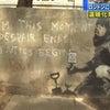 ▼唸声バンクシー新作現場のストリートビュー/ロンドンのマーブル・アーチそばの画像