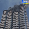 ▼唸声火災現場のストリートビュー/フィリピン 高層マンションで火災 1名死亡6名負傷の画像