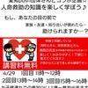 日本sango15\防災  夢  実現/の画像