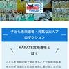 新  宮崎道場ホームページ  登場!!の画像