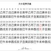 《干支神No.1》甲子「結果を焦ってしまう人へ」の画像