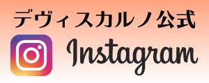 デヴィ・スカルノ 公式Instagram