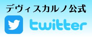 デヴィ・スカルノ 公式Twitter
