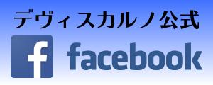 デヴィ・スカルノ 公式Facebook