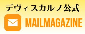 デヴィ・スカルノ 公式メールマガジン