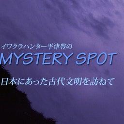 画像 9月18日、愛媛県松山市の白石の鼻巨石群シンポジウムで講演しました の記事より 13つ目