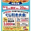 当選報告【16】令和最初のお買い物で当たった!の画像