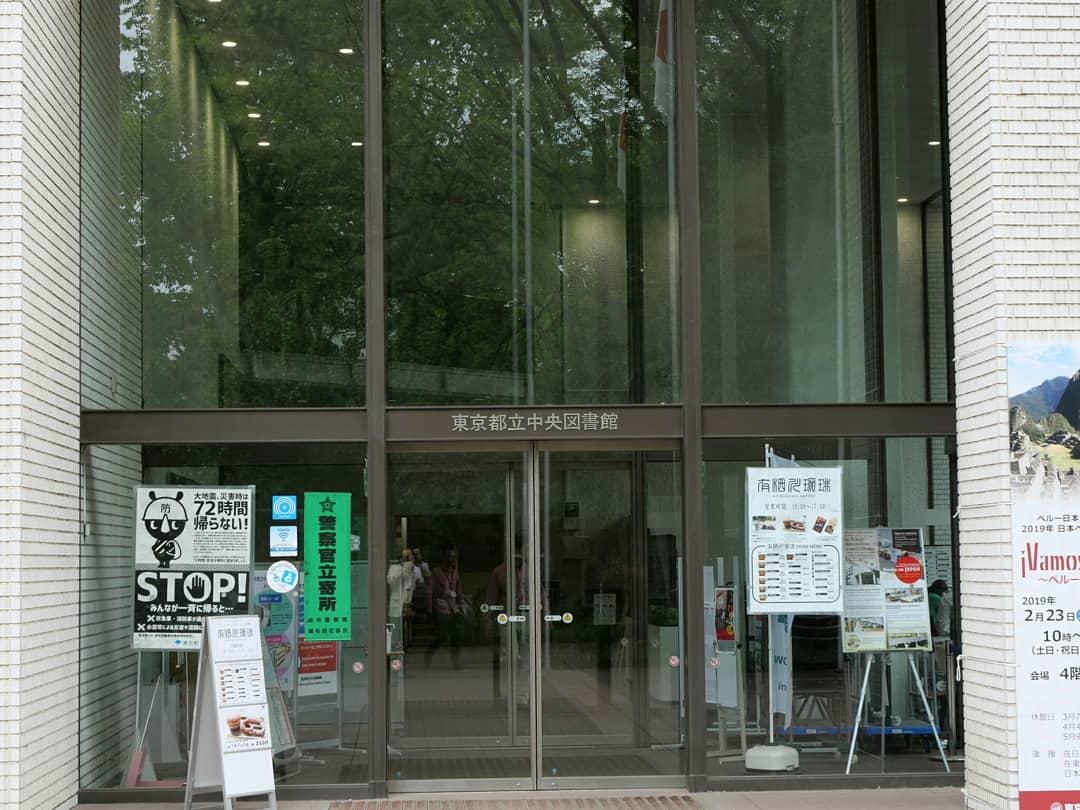 図書館 都立 中央 勉強・自習にもおすすめの東京都内の図書館30選 |