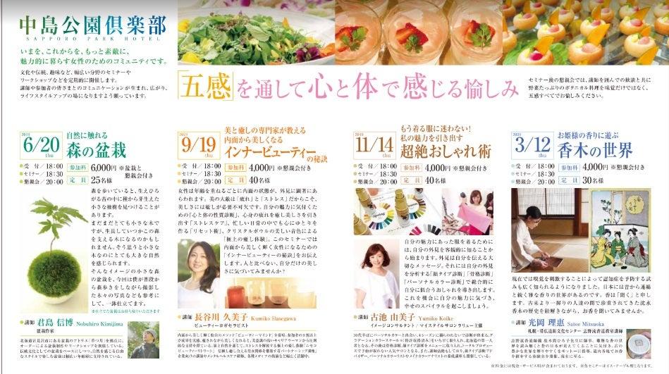 「令和」記念第一弾~札幌パークホテルの中島公園倶楽部でセミナーを開催します!の記事より