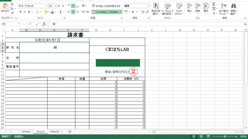 Excel令和元年表示