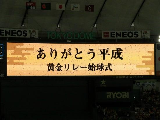 東京ドーム 4/30