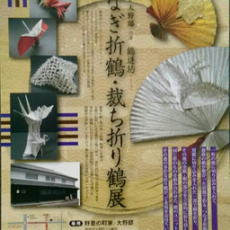 画像 第4回 つなぎ折鶴、裁ち折り鶴展示会 の記事より