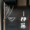肉そば&比内鶏肉そば@自家製麺 伊藤 赤羽の画像