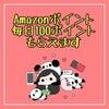 【今日まで!】Amazonポイントが毎日100ポイントもらえる!の画像
