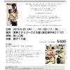 【mamaBEstyle!】6/20 ここちよい抱っこ講座の画像