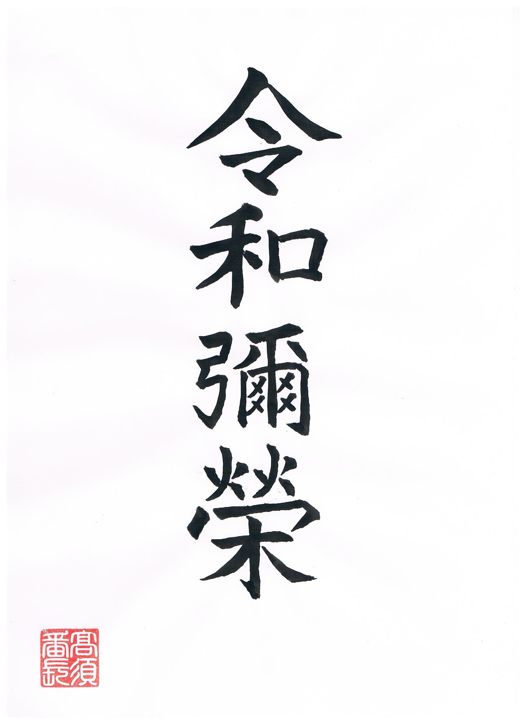 今日の漢字リクエスト2019,38 「令和彌榮(れいわいやさか)」を